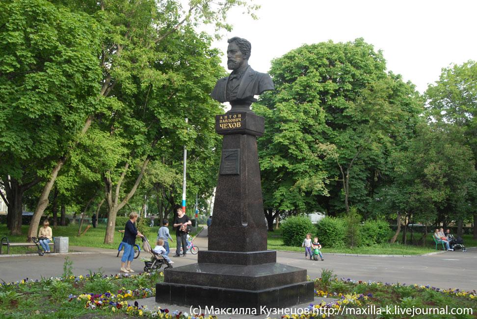 Чехов в Люблино