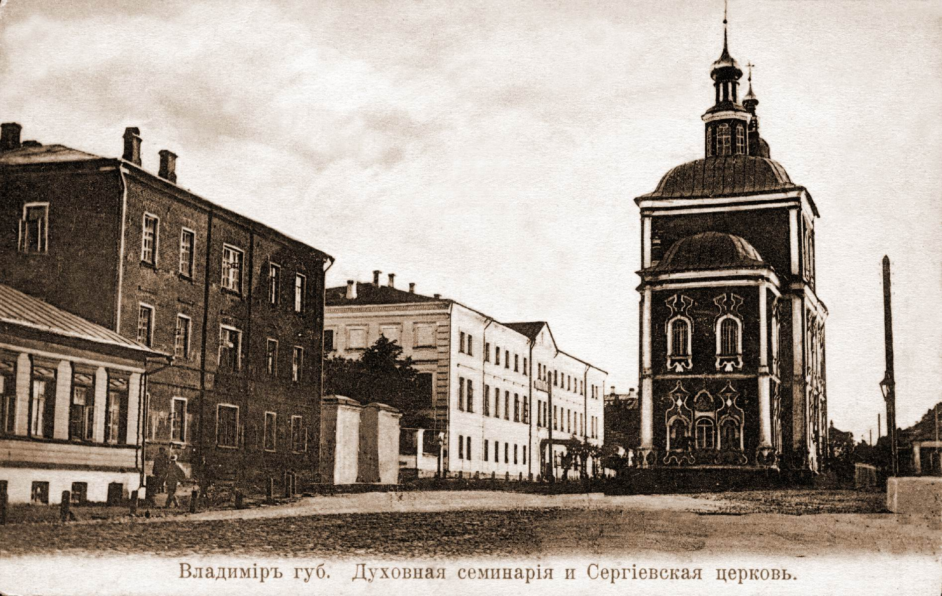 Духовная семинария и Сергиевская церковь