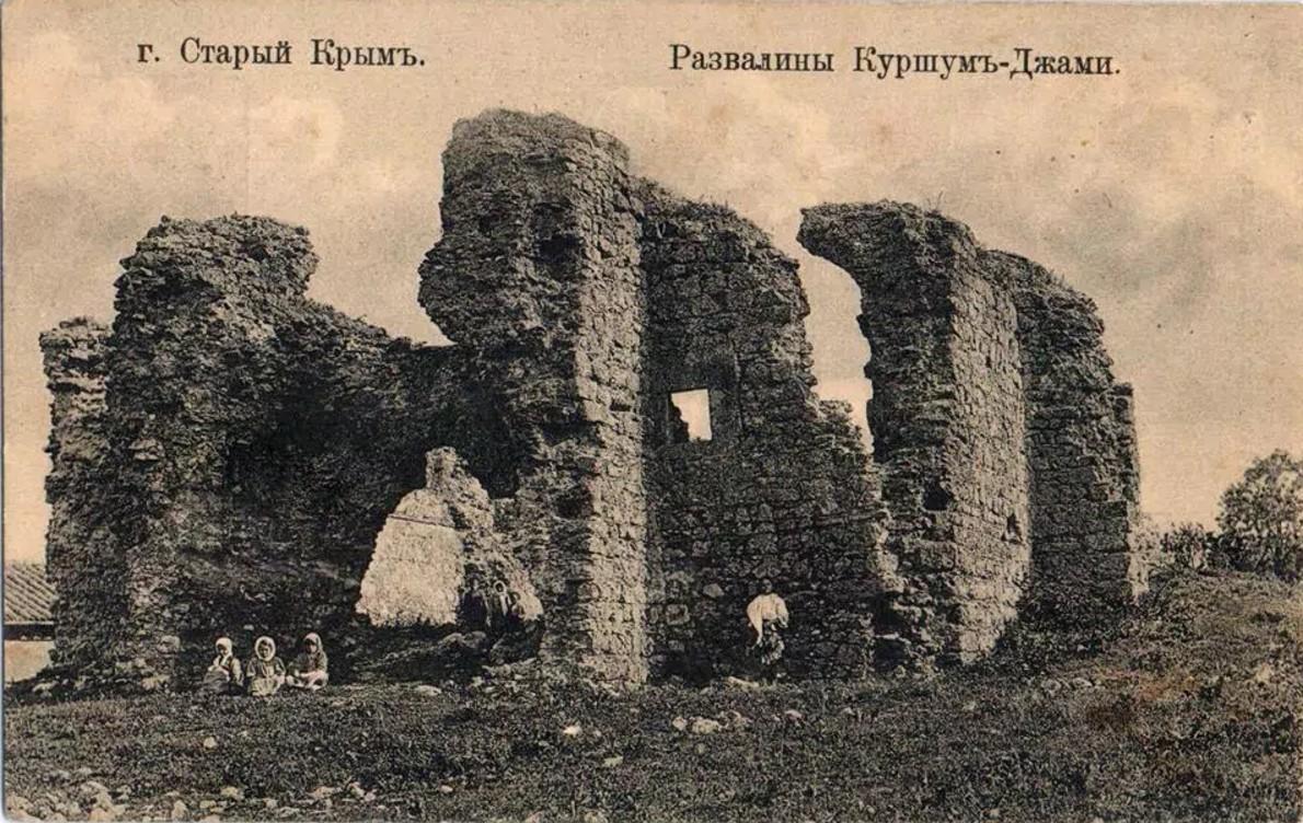 Развалины Куршум-Джами