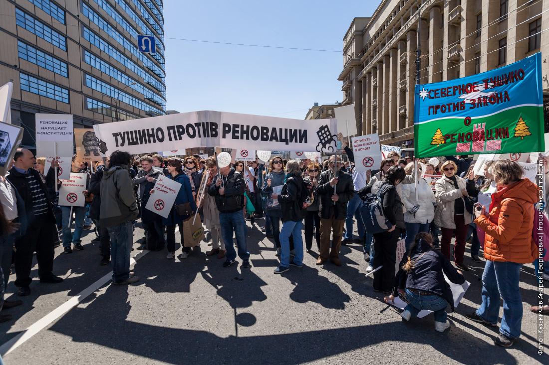 москвичи против закона о реновации фото