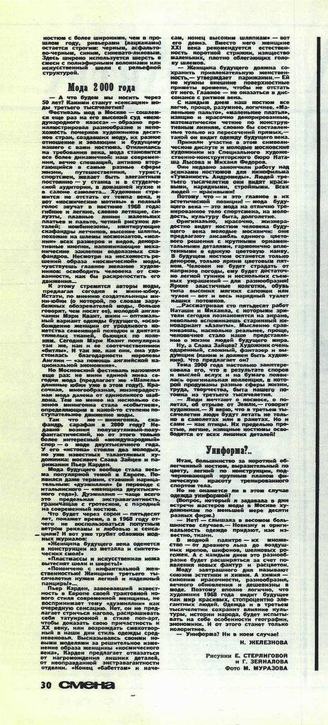 1968-01_smena_p30_big.jpg