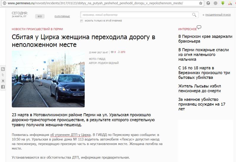 Смерть на Уральской.png