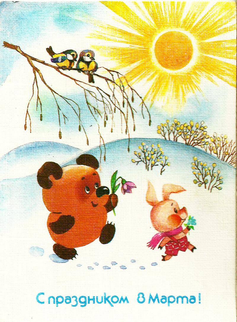 Советские открытки с 8-марта 1