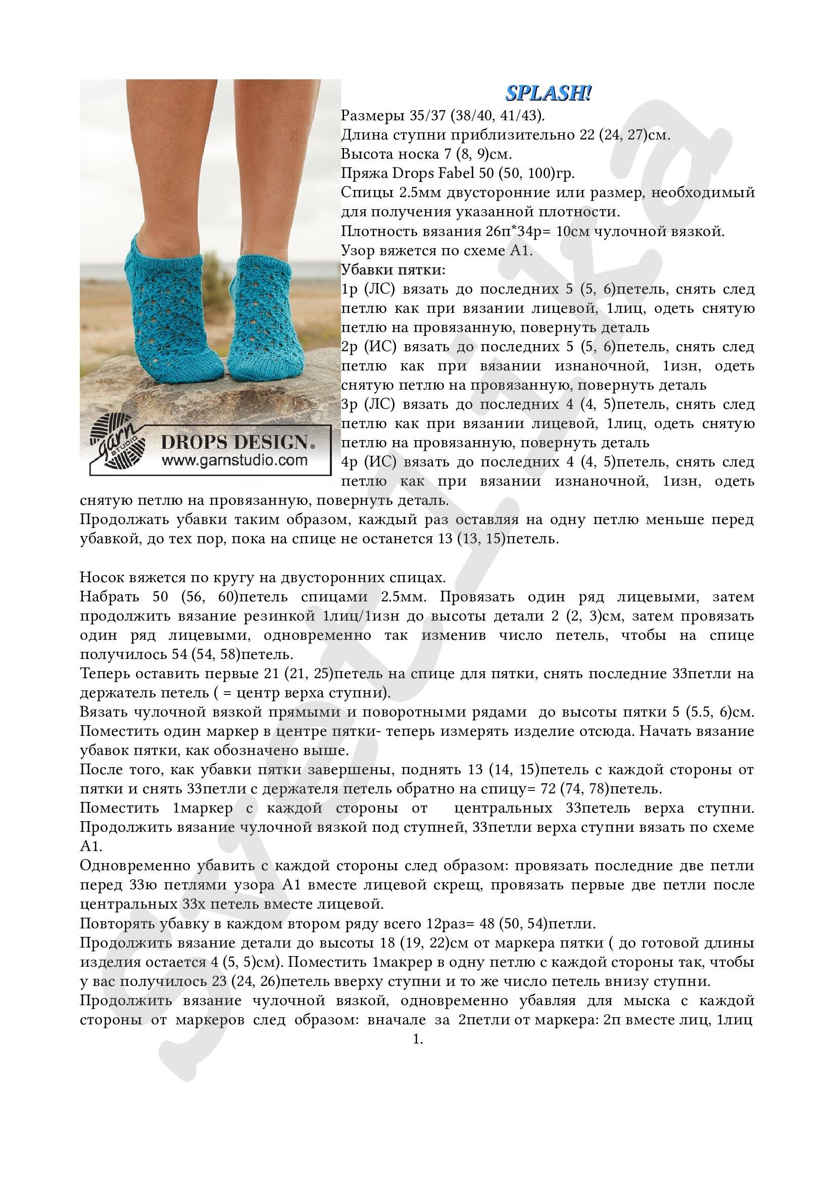 Мерки для вязания носков