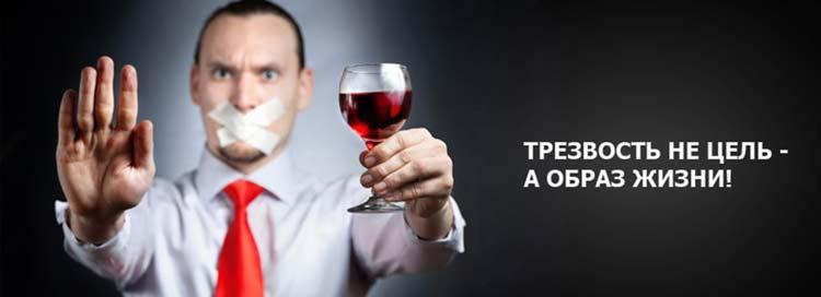о лечении алкоголизма