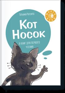 kot-nosok-big.png