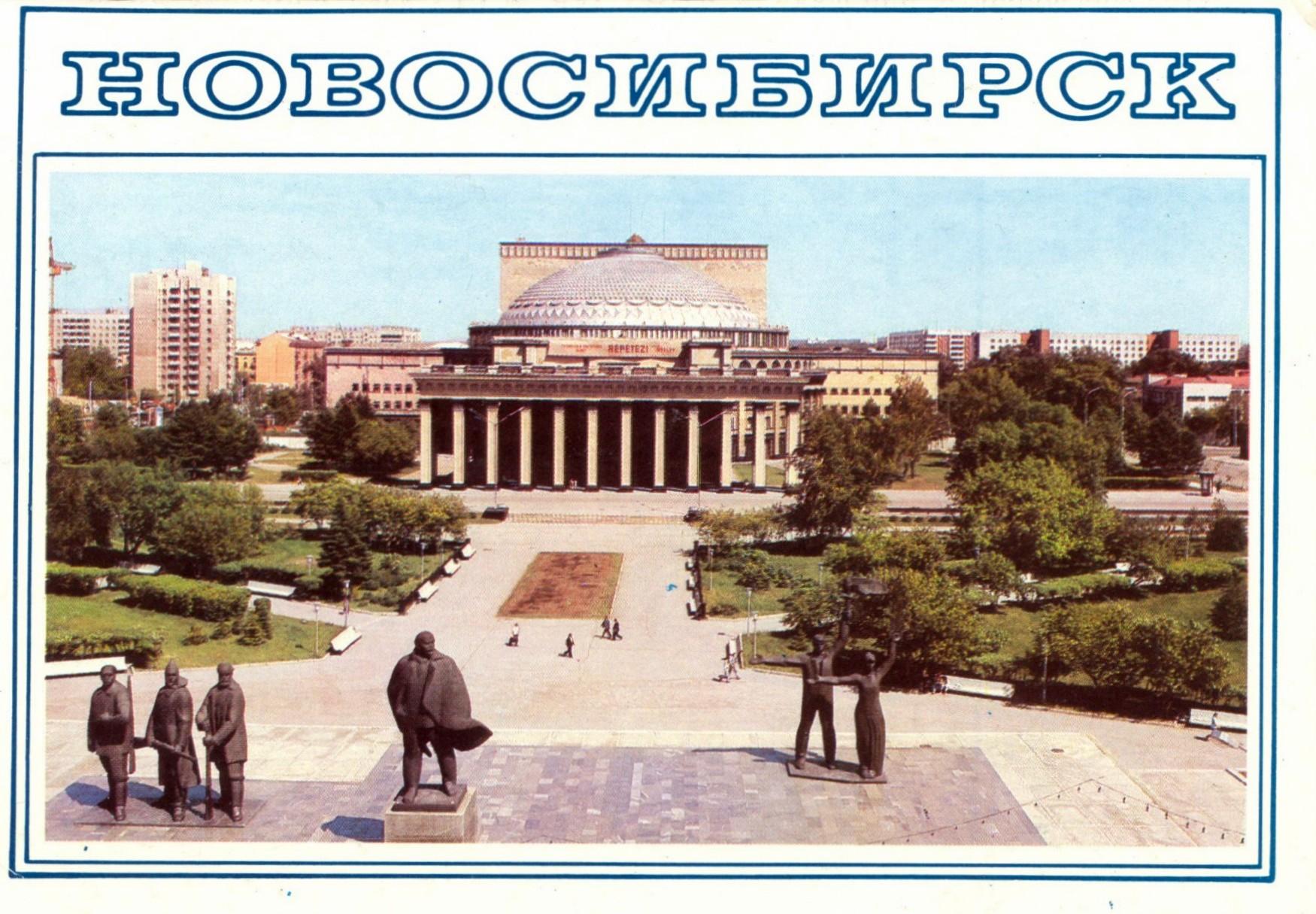 ZAVODFOTO / История городов России в фотографиях: Новосибирск в 1989 году