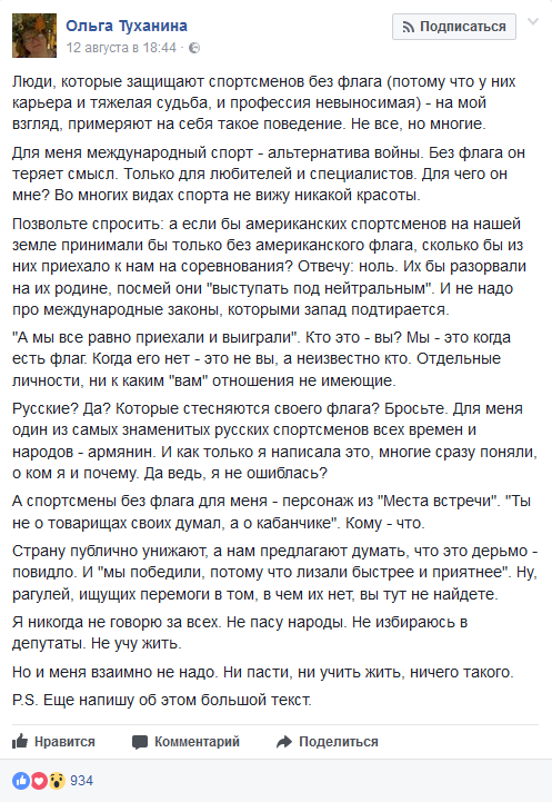 20170812_18-44-Ольга Туханина