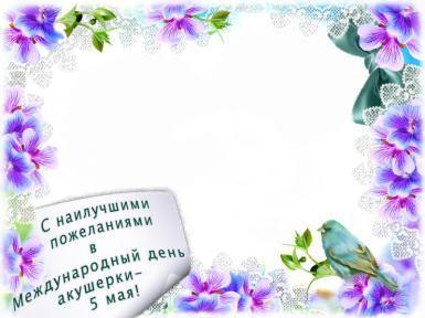 5 мая Международный день акушерки. С наилучшими пожеланиями. С рамкой для фото