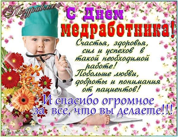 Открытки С днем медицинского работника! Спасибо огромное за все, что вы делаете открытки фото рисунки картинки поздравления