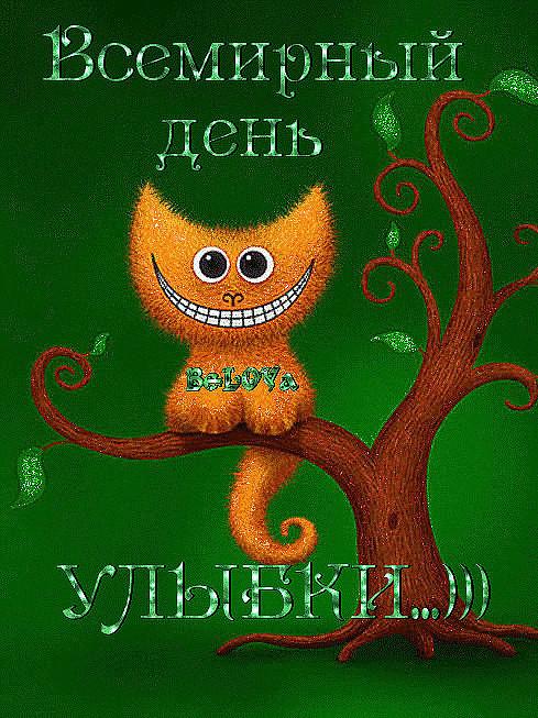 Всемирный день улыбки! Кот на дереве