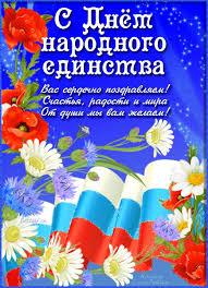 День народного единства! Мира вам открытки фото рисунки картинки поздравления