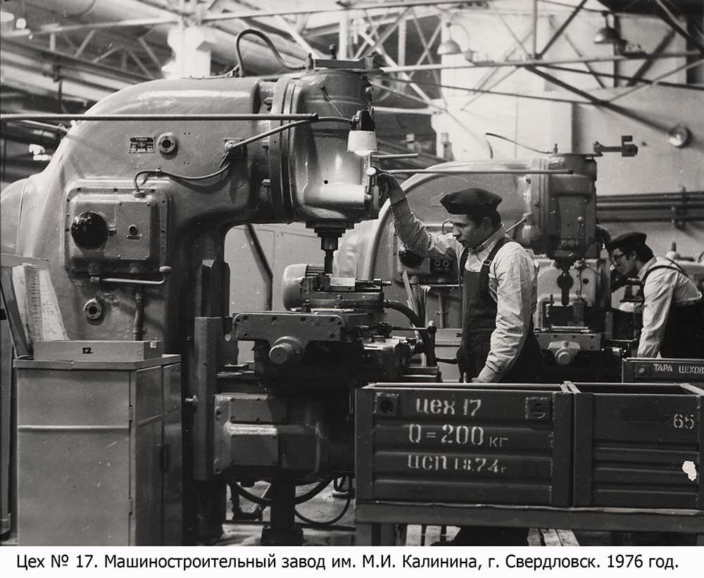 The history of industry in photographs: Machine-building plant them. M.I. Kalinina (Ekaterinburg) 2