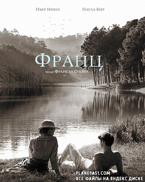Франц / Frantz (2016/WEB-DL/WEB-DLRip)