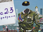 Коллаж С 23 февраля, военный костюм для Photoshop