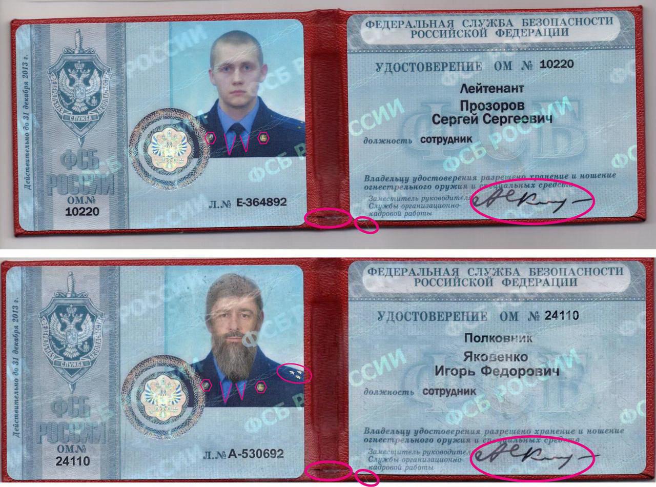 ТОП-фейк: ФСБ раздает удостоверения украинским священникам