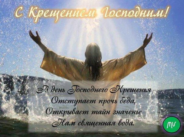 Поздравление с крещением христианина