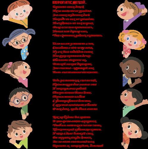 Красочное поздравление с Международным днём защиты детей своими руками - Самые красивые и оригинальные живые открытки для любого праздника для вас
