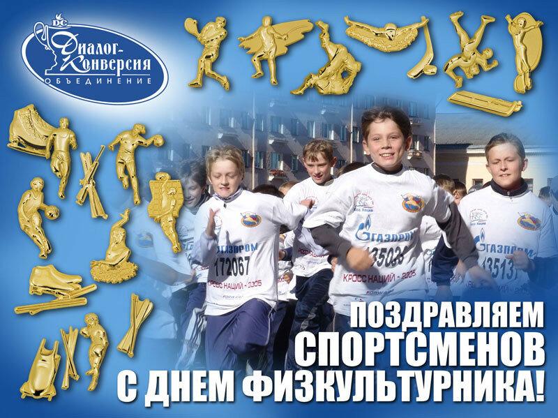 групповые поздравления с днем спорта управления спорта некоторую