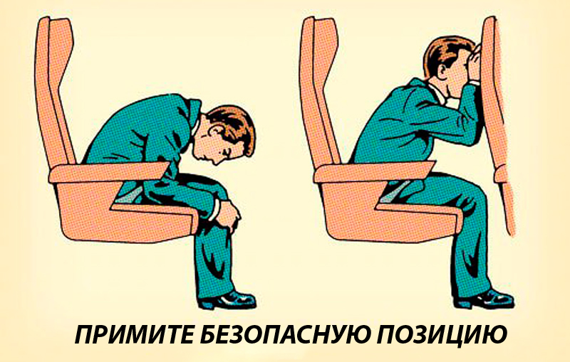 Безопасные позиции тела на случай аварийной посадки указаны в буклете безопасности. Какими бы глупым