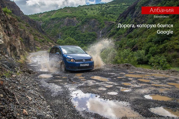 Албания. Дорога, которую боится Google (42 фото)