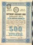 Полтавский земельный банк 1913 год.