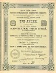 Шерстоткацкое торгово-промышленное акционерное общество   1927 год