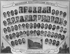 Факультет озеления городов и населённых мест 1948-1953 года