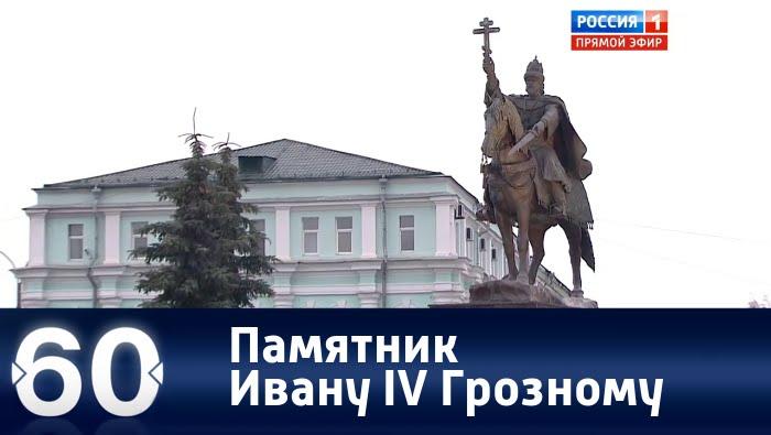 Памятник Ивану IV Грозному в Орле