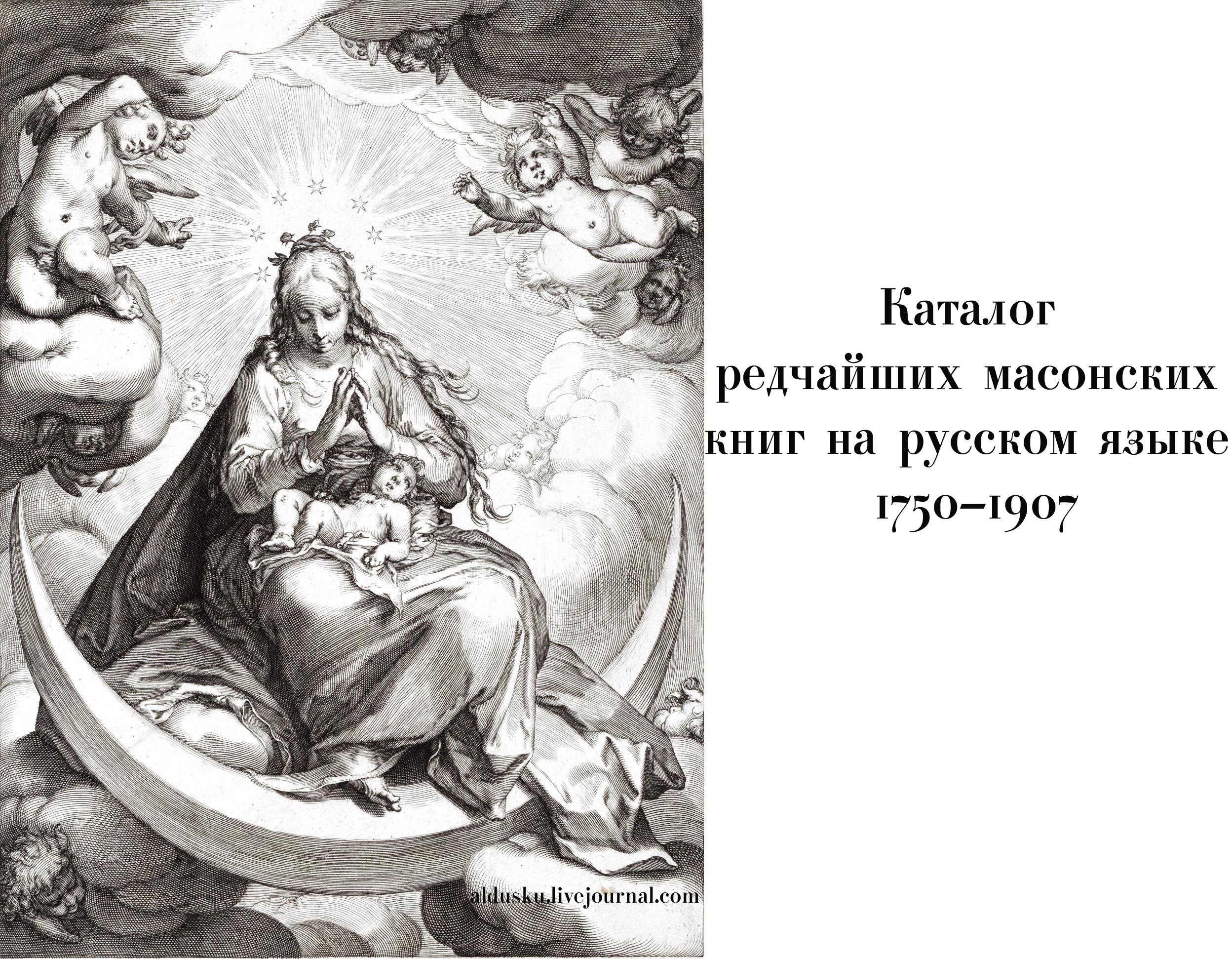 Библиографическое описание книг библиотеки Д.М. Остафьева (ч.III)