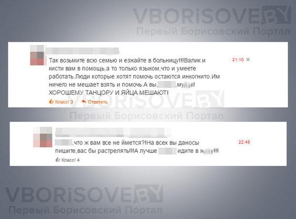Борисовчанка получила штраф за комментарий в Одноклассника
