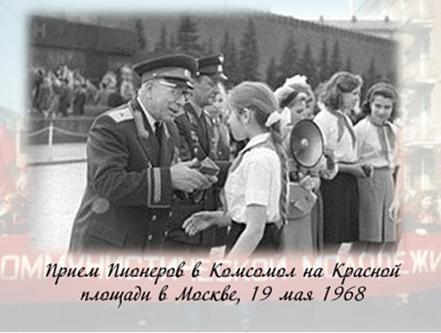 Прием в Комсомол