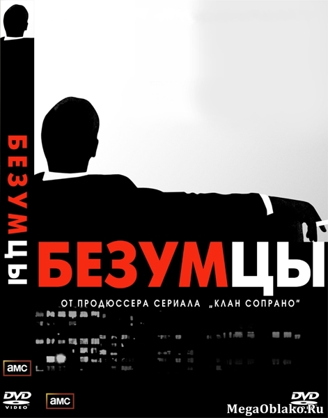 Безумцы (1-7 сезоны) / Mad Men / 2007-2015 / ПМ (Fox Life / IdeaFilm) / HDRip / WEB-DLRip