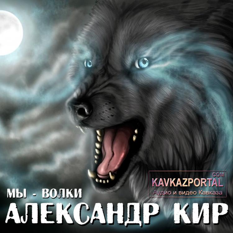 шансон скачать mp3 бесплатно мы волки