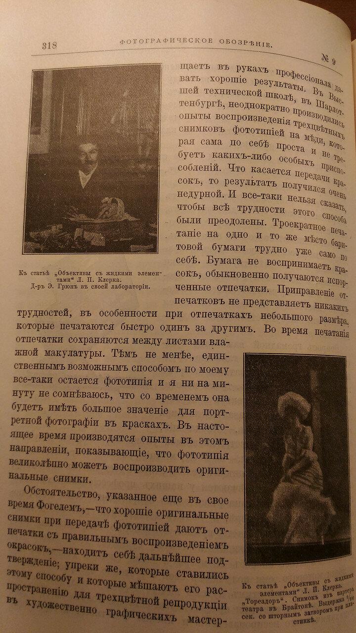 Статья А.Мите в ФО 1902-9б.jpg