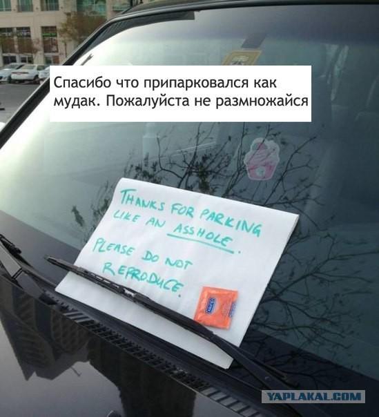 Про парковку авто