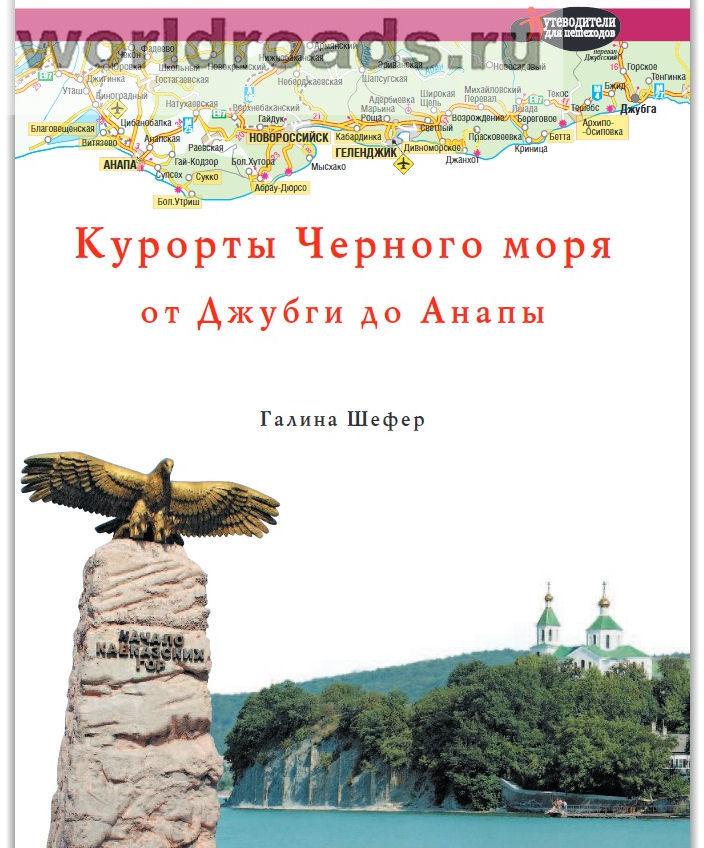 Путеводитель Курорты Чёрного моря