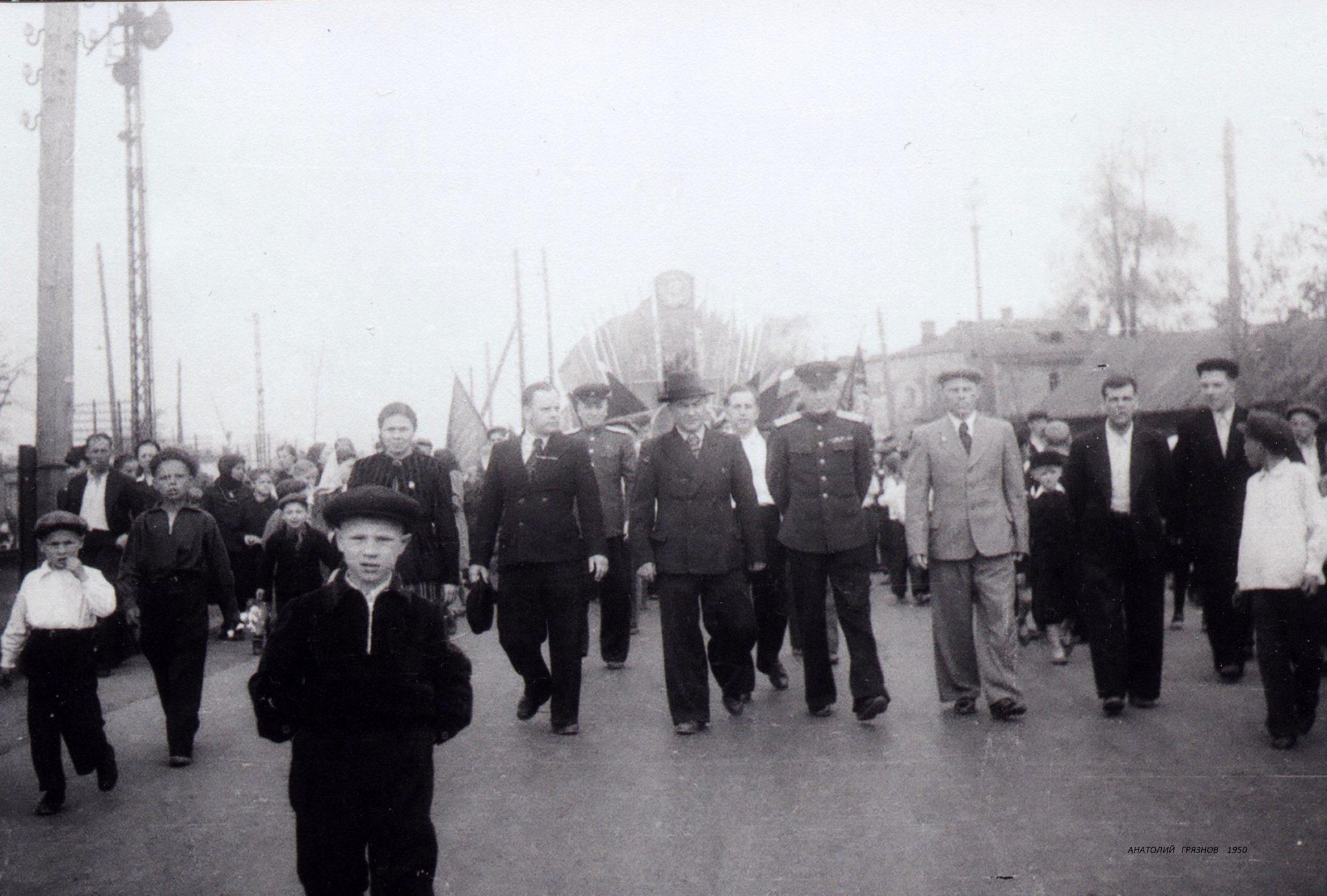 1950. 1 мая