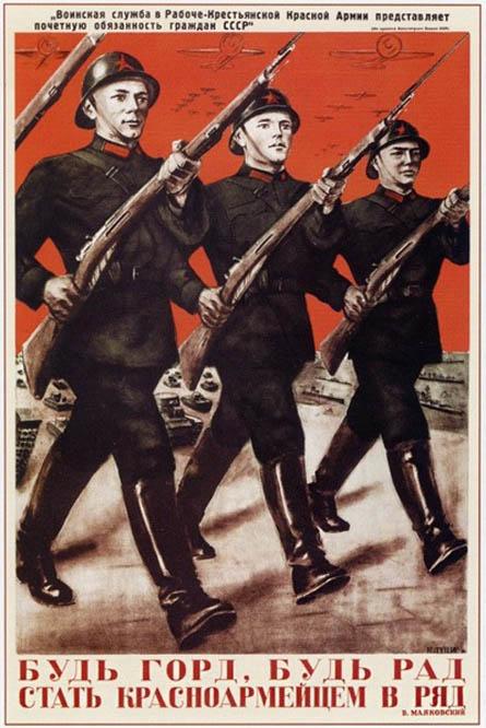 Будь горд, будь рад стать красноармейцем в ряд... (В.Маяковский) 1934, Клуцис Г.Г..(1894-1944)