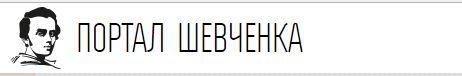 Шевченко.JPG