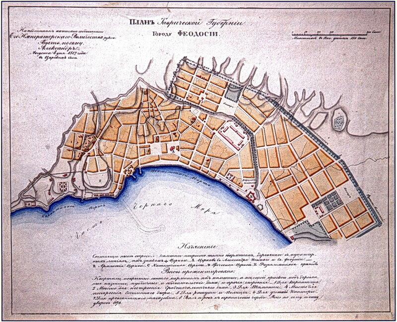 Карта Феодосии 1817 года