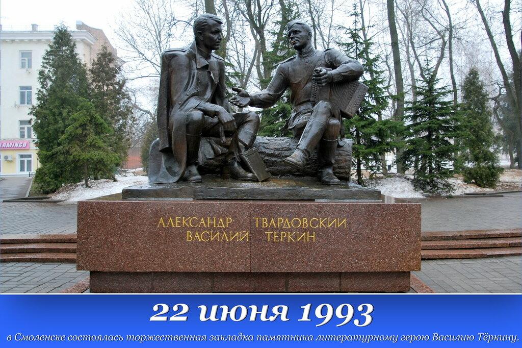 1993-06-22 Смоленск.jpg
