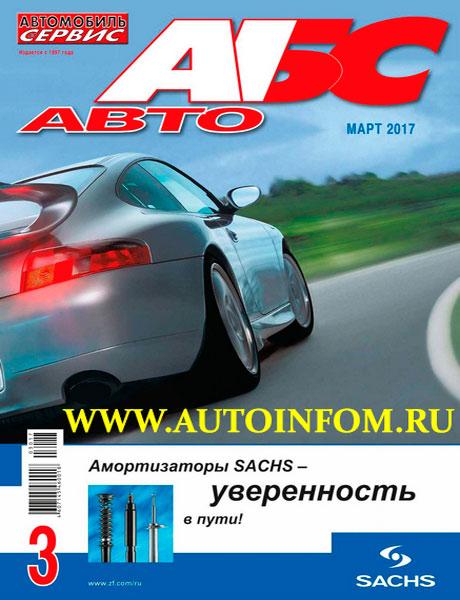 Автомобиль и Сервис №3 2017