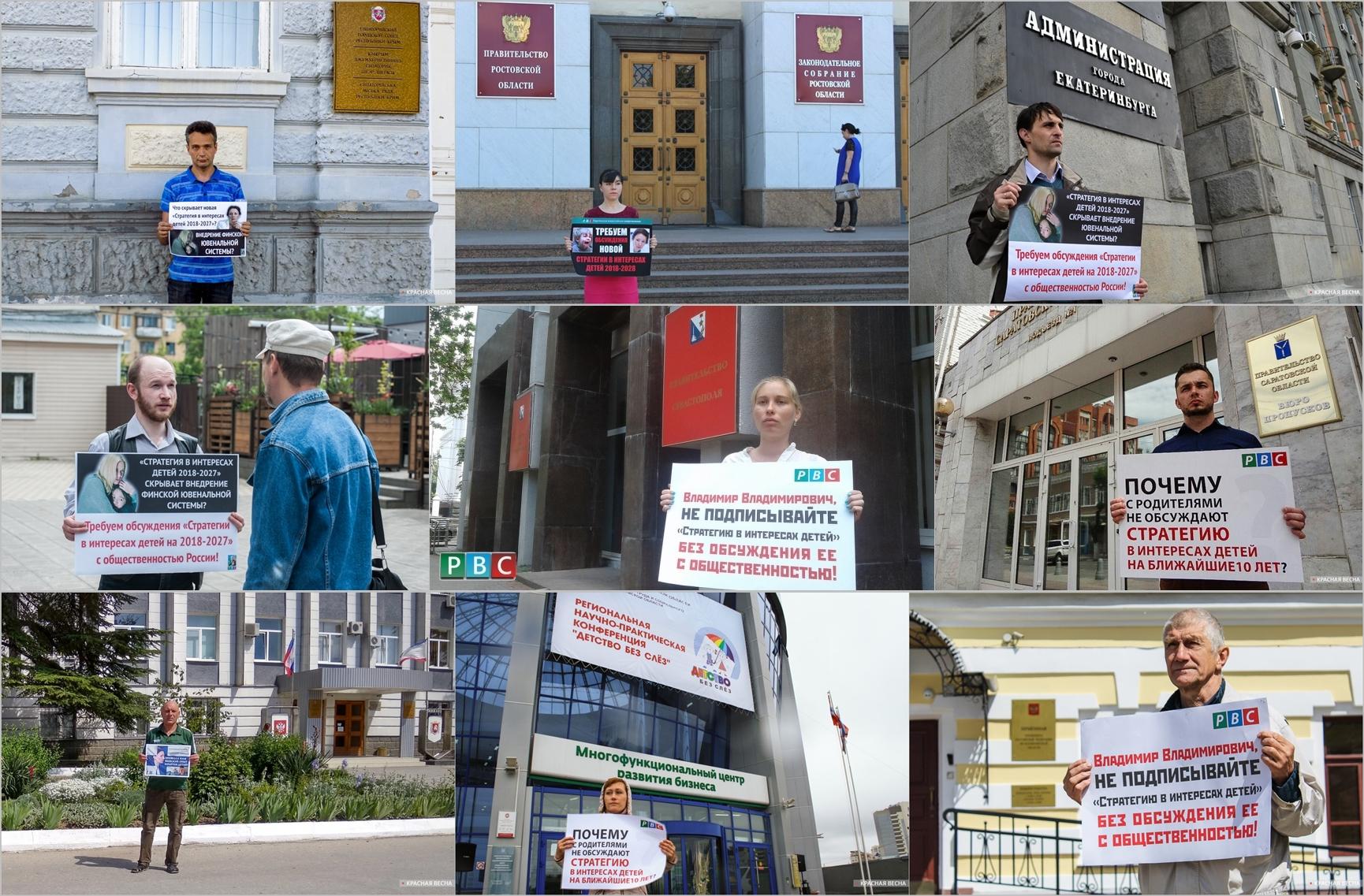 Пошла волна протестных пикетов против необсужденной Стратегии детства. pic6