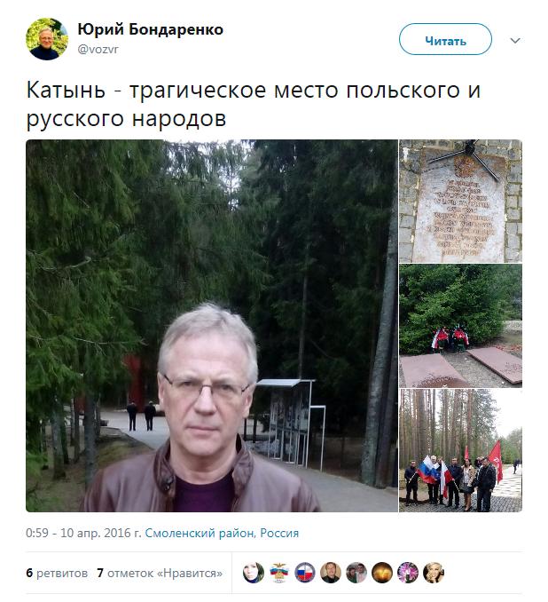 Бондаренко: Катынь - трагическое место польского и русского народов