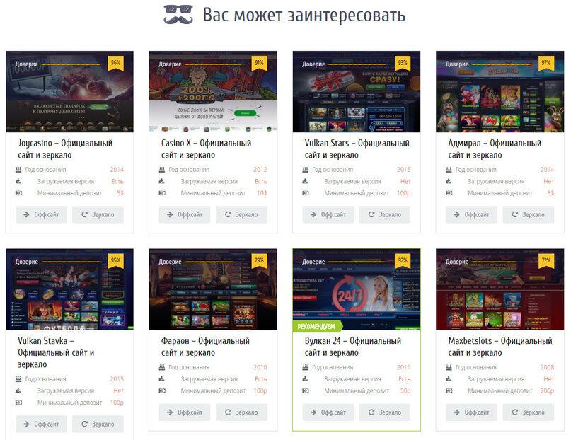 казино онлайн (2).jpg