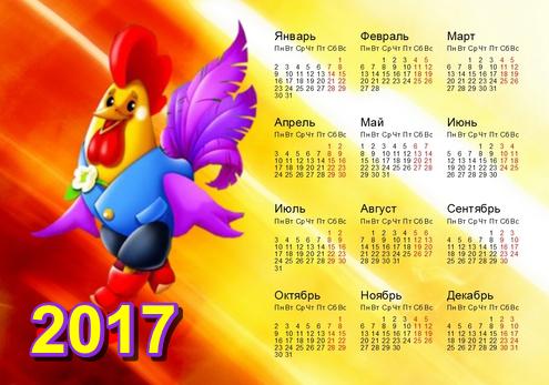 Календарь на 2017 г. с доброжелательным петушком