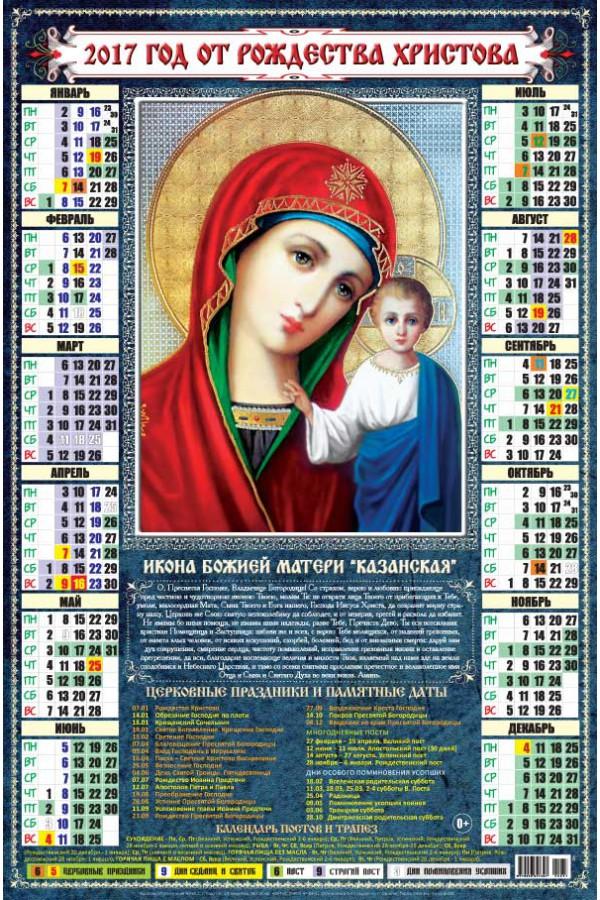 Календарь на 2017 г.Икона Божьей матери Казанская