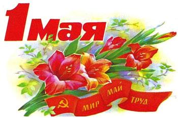 1 мая! С праздником Весны и Труда! Яркие цветы открытки фото рисунки картинки поздравления