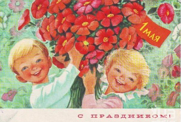 Вам открытка: Открытка! 1 Мая! С днем Весны и праздником труда! Дети с цветами фото картинка поздравление скачать